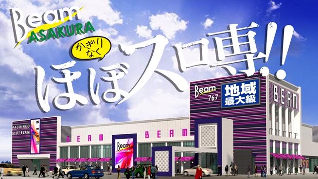 BEAM朝倉店パース