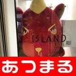 2018611繧「繧、繝ゥ繝ウ繝臥ァ玖痩蜴溷コ誉180611_0026