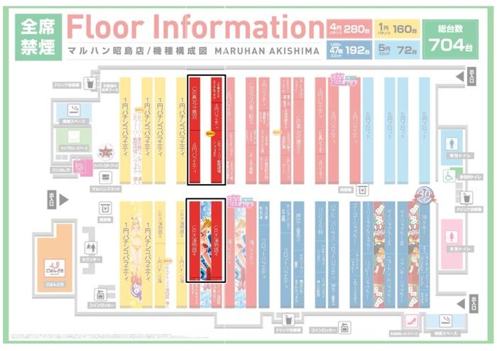 マルハン昭島店(0626)