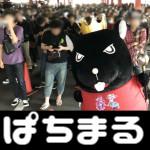 2018621マルハン二又瀬ぱちまる_180621_0013