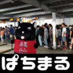 20180613メガガイア座間 ぱちまる_180613_0015