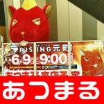 69 ライジング元町店_180609_0042