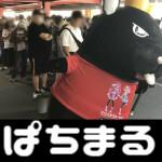 2018622マルハン二又瀬ぱちまる_180622_0016