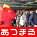 2018618メッセ竹の塚店_180617_0003