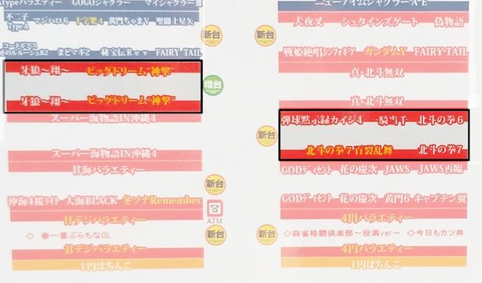 2018620 レイト平塚店様_180621_0001