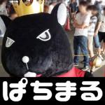 2018715 マルハン二又瀬ぱち_180715_0005