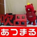 2018726 キコーナ吹田_180726_0019