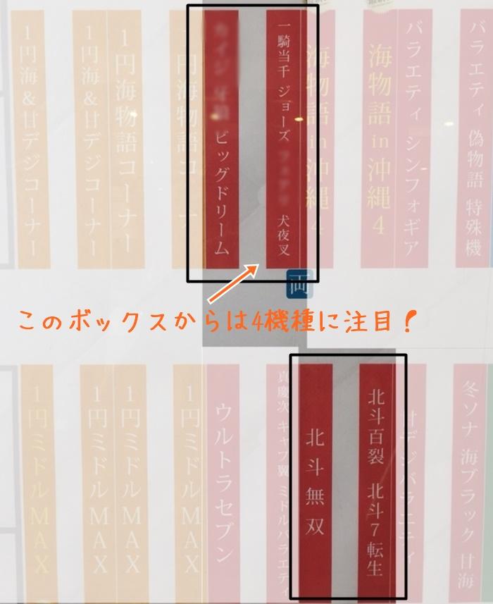 2018710麗都水海道様島図_180710_0010