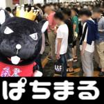 201873 Dステ筑紫野ぱちまる_180703_0025