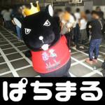201872 マルハン水走ぱちまる_180703_0017