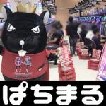 20180710 麗都平塚店ぱちまる_180710_0053