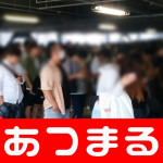 201881 123東雲店 あつまる_180801_0005