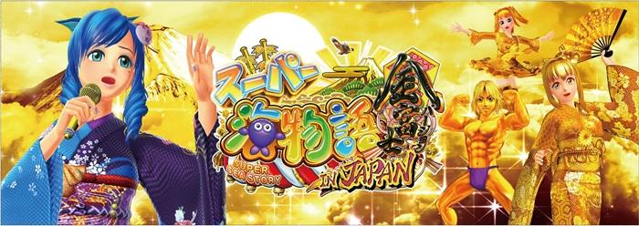 スーパー海物語 IN JAPAN 金富士 199ver.