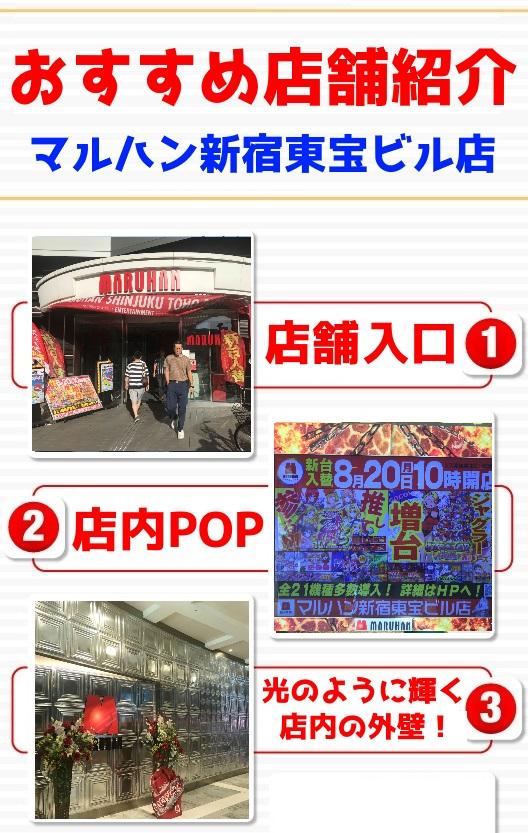 マルハン新宿東宝ビル店画像A