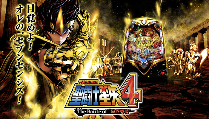 """聖闘士星矢4 The Battle of """"限界突破"""""""