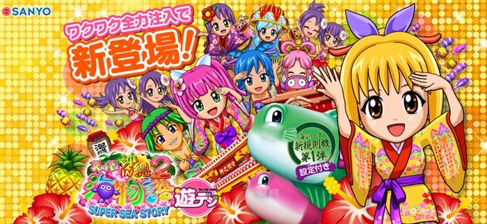 スーパー海物語IN沖縄2 SAHS