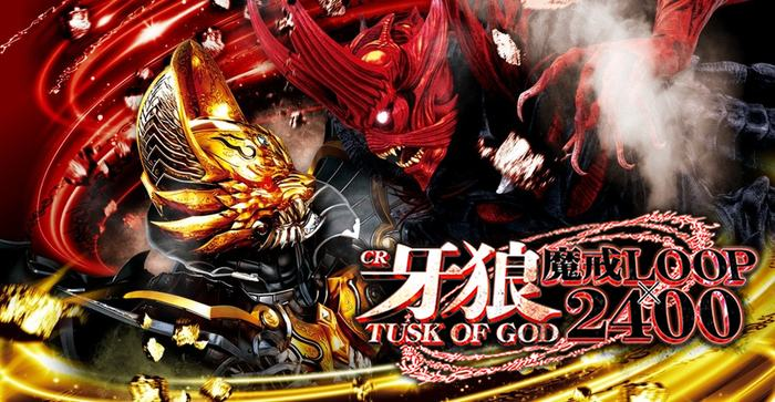 牙狼TUSK OF GOD