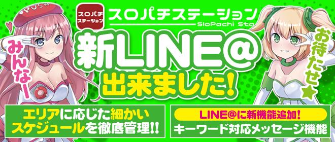 新LINE@出来ました