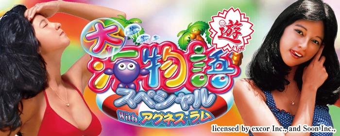 大海物語スペシャルWithアグネス・ラム SAP13
