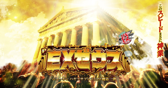 EXゼウス