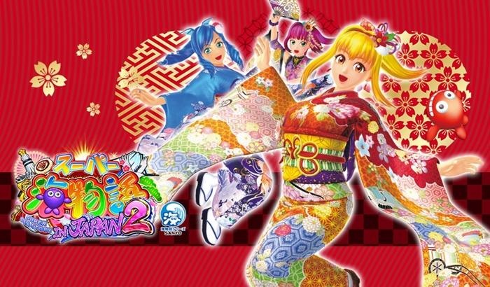 スーパー海物語IN JAPAN2