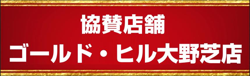 ゴールド・ヒル大野芝店