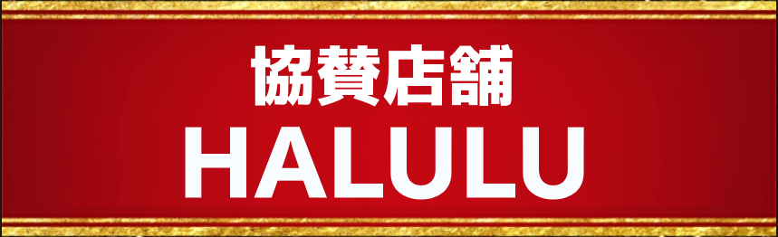 HALULU
