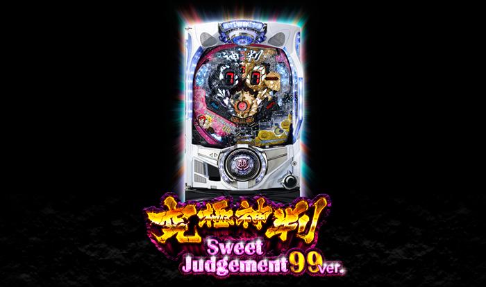 PA究極神判 Sweet Judgement 99ver.