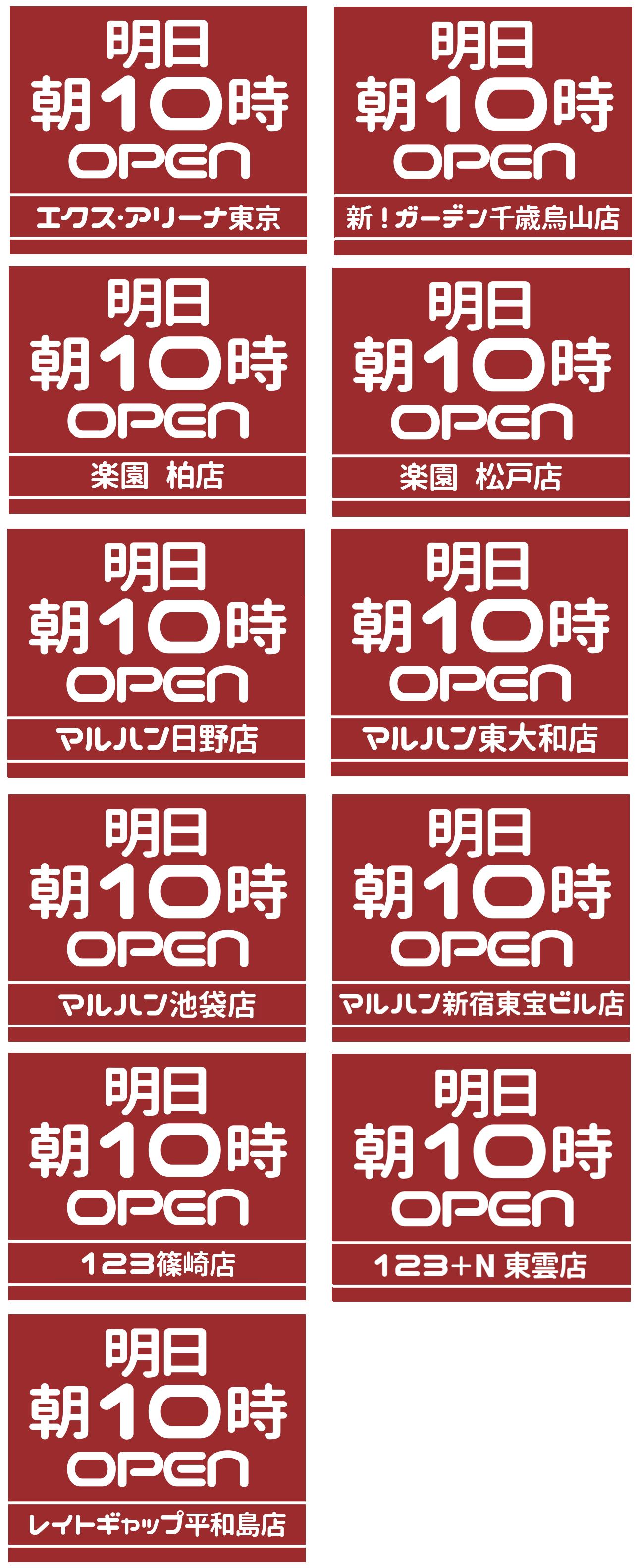 明日東京店舗一覧明日