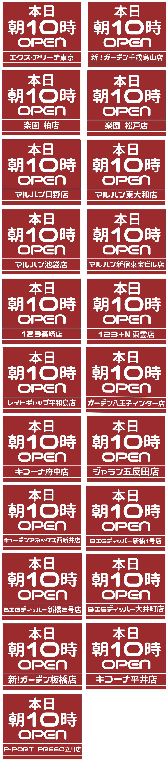 本日東京店舗一覧_1024
