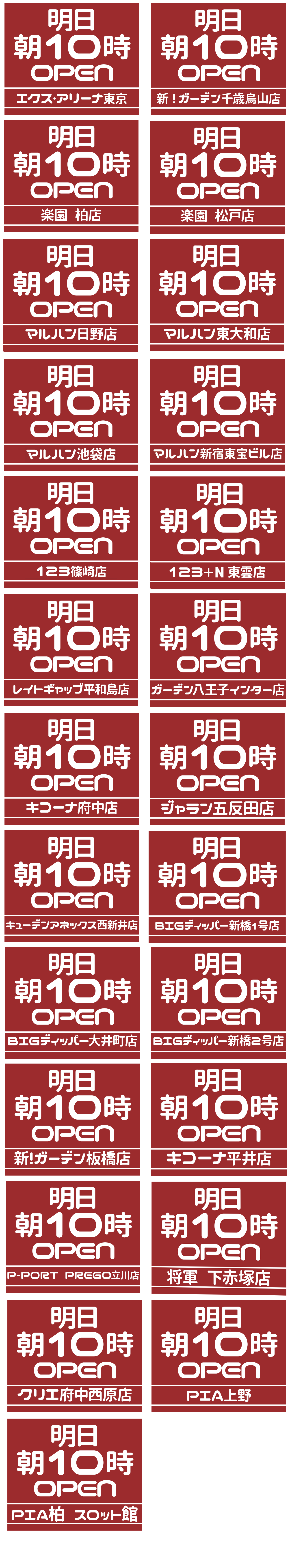 明日東京店舗一覧_1104