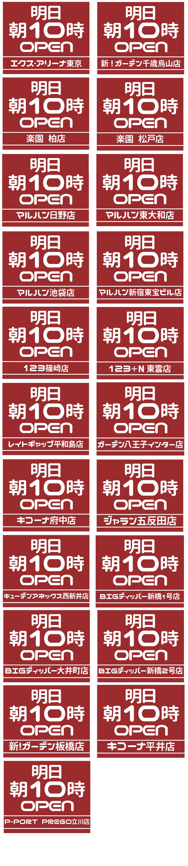 明日東京店舗一覧_1024