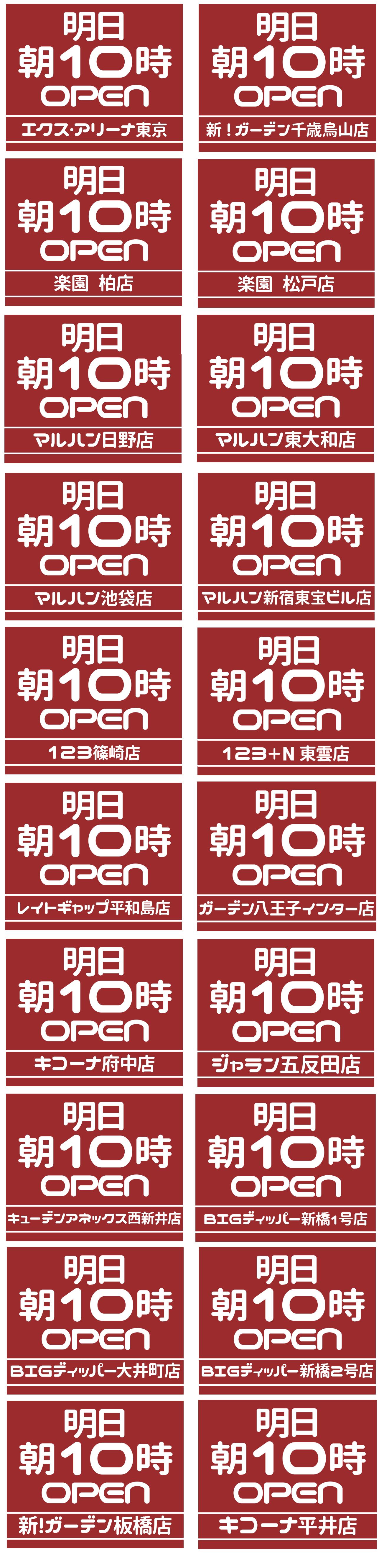 明日東京店舗一覧_1020