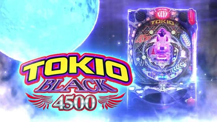 トキオブラック4500