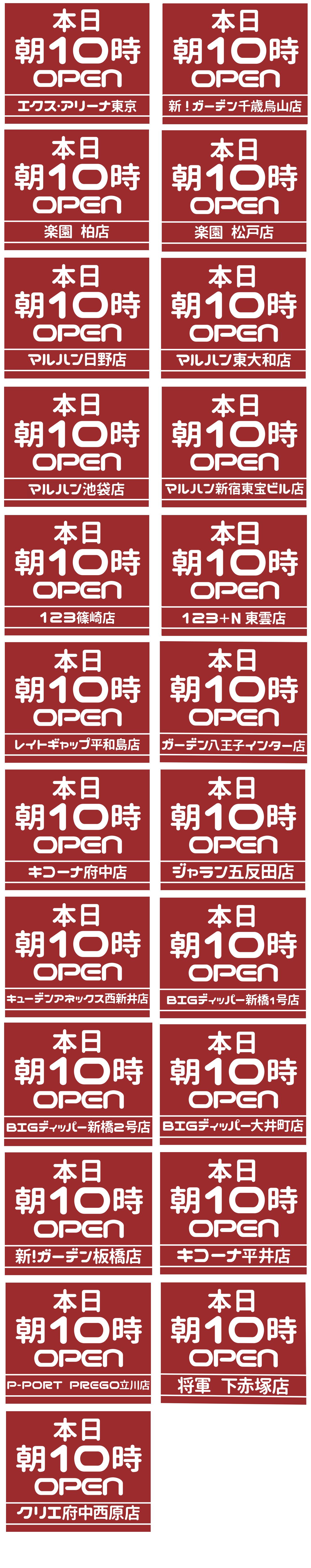 本日東京店舗一覧_1103