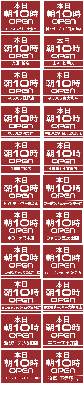本日東京店舗一覧_1026