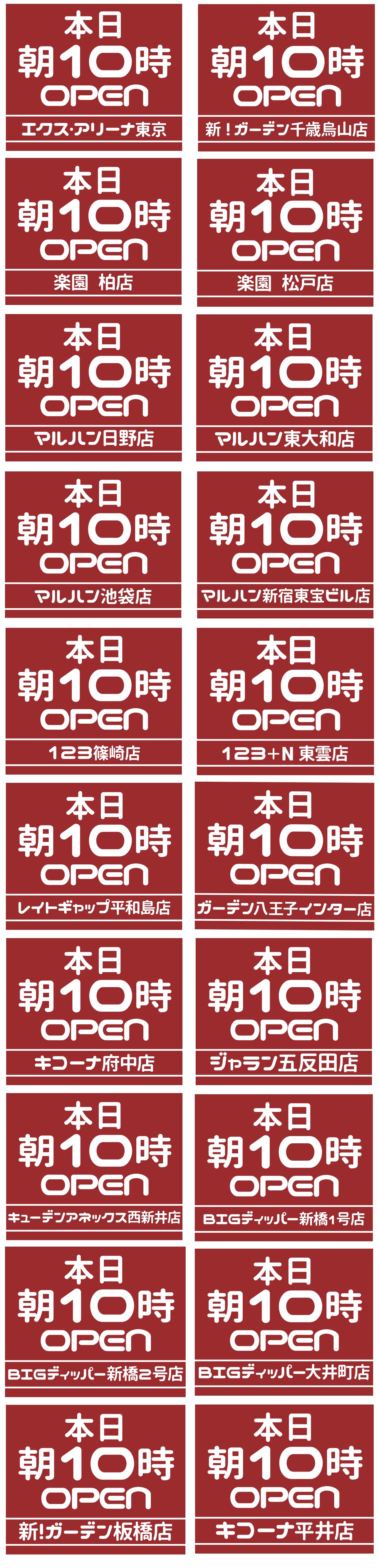 本日東京店舗一覧_1020