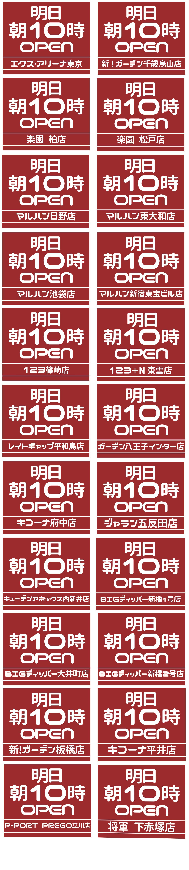 明日東京店舗一覧_1026