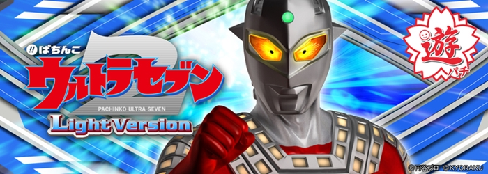 ウルトラセブン2 Light Version