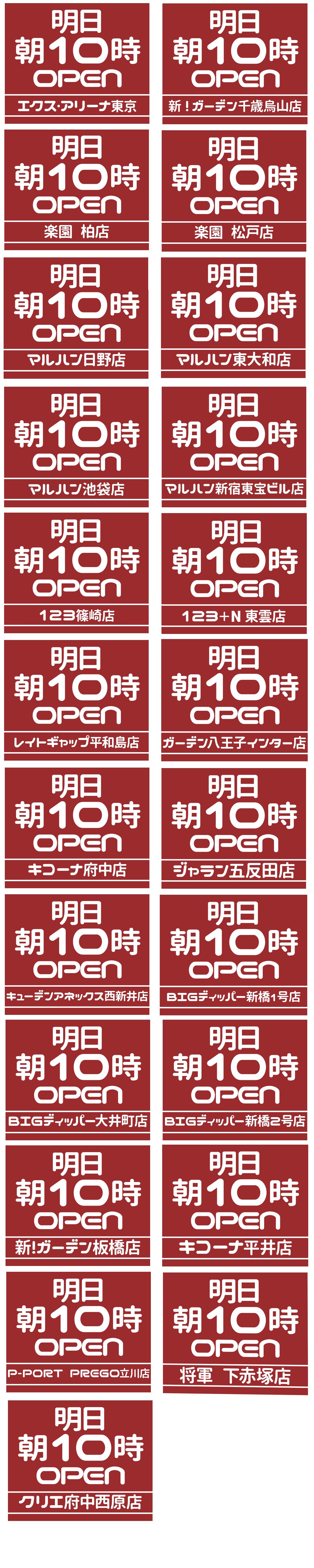 明日東京店舗一覧_1103