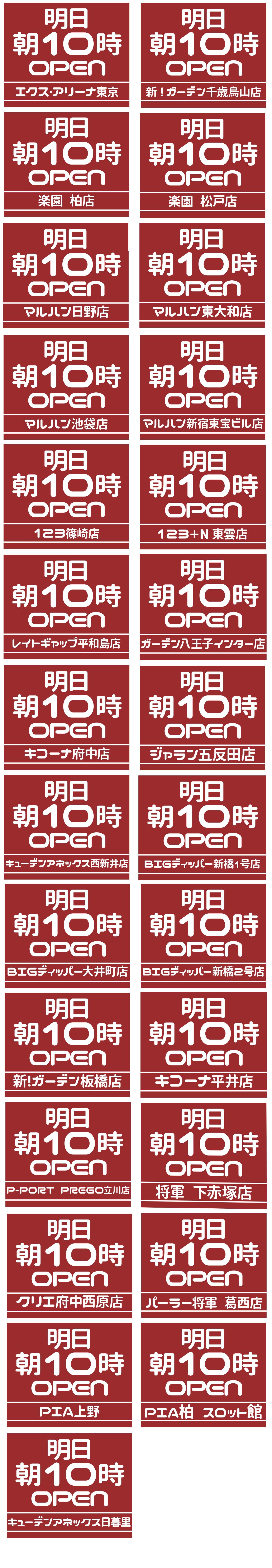 明日東京店舗一覧_1109