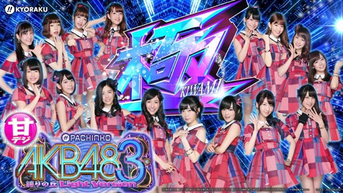 AKB48‐3 誇りの丘 Light Version