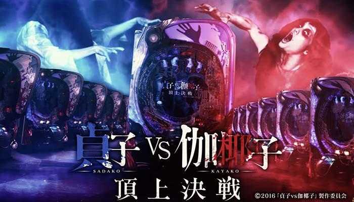 貞子vs伽椰子 頂上決戦