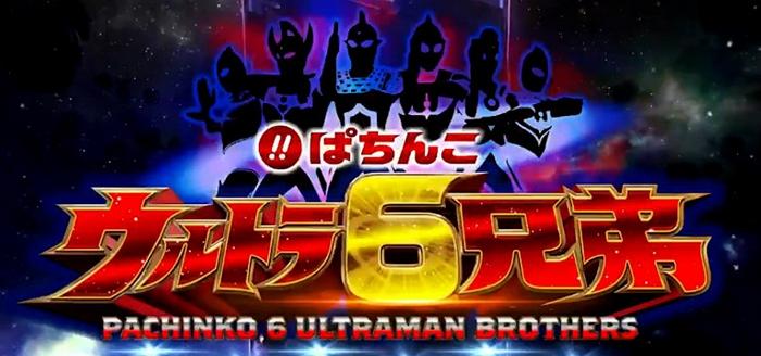 ウルトラ6兄弟