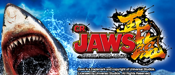 JAWS再臨‐SHARK PANIC AGAIN‐