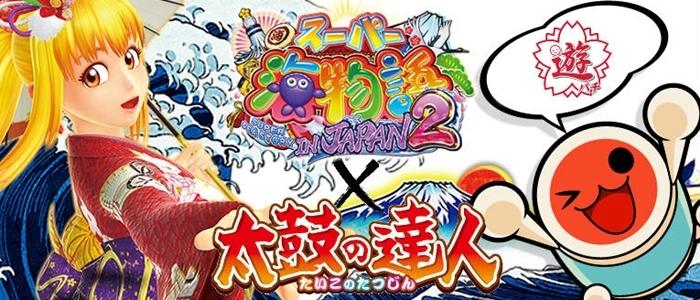 スーパー海物語IN JAPAN2 with 太鼓の達人