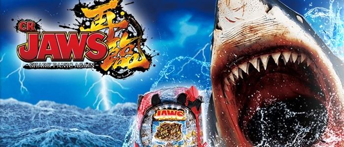 P JAWS再臨-SHARK PANIC AGAIN- 1/116~1/95ver.