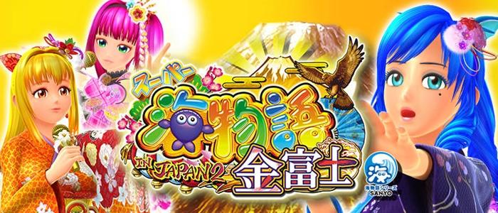 スーパー海物語 IN JAPAN2 金富士 199ver.