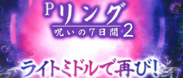 リング 呪いの7日間2 199ver.