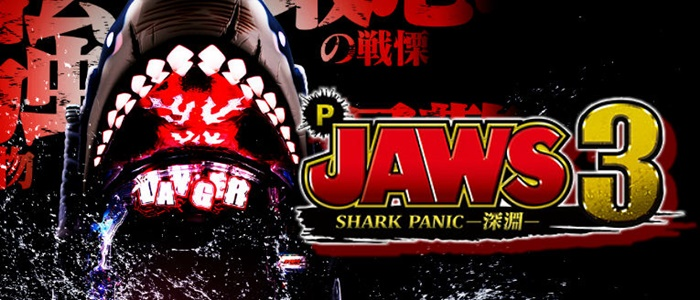 JAWS3 SHARK PANIC~深淵~